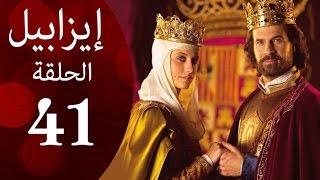 مسلسل ايزابيل - الحلقة الواحدة والأربعون بطولة Michelle jenner ملكة اسبانية - Isabel Eps 41