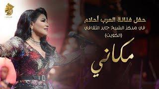Ahlam - Makani (Live in Kuwait) | أحلام – مكاني (حفله الكويت) | 2017