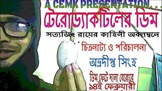 PTERODACTYL'S EGG | Satyajit Ray | Award Winning Bengali Short Film | With English Subtitles