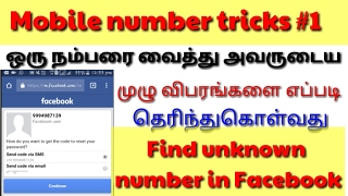 How to find unknown number in Facebook | Tamil Abbasi | tamil tech
