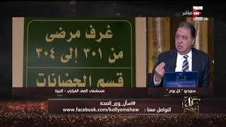 عمرو أديب لوزير الصحة : ازاي الممرضة تاخد 12 جنيه في اليوم و الوزير يرد .. و بتبقي سعيدة كمان