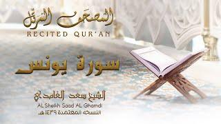 الشيخ سعد الغامدي - سورة يونس | النسخة المعتمدة 1439
