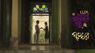 Tokhon Amar Buker Kachhe Nodi by Sandhi and Prokrity | Official song | Poroshpor