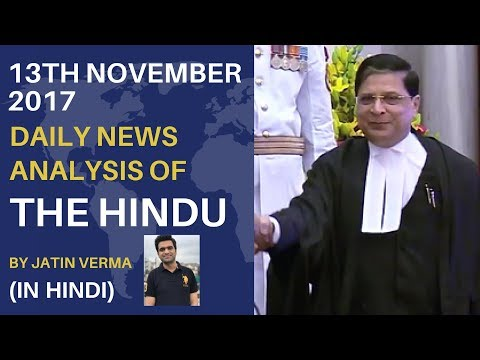 Xxx Mp4 Hindu News Analysis In Hindi For 13th November 2017 Hindu Editorial Newspaper 3gp Sex