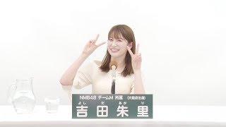 NMB48 Team M  吉田 朱里 (AKARI YOSHIDA)