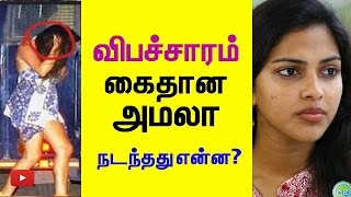 Actress Amala arrested for Prostitution - Tamil Shocking News