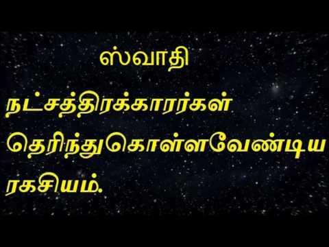 Xxx Mp4 27 Nakshatras Swathi ஸ்வாதி நட்சத்திரக்காரர்கள் தெரிந்து கொள்ளவேண்டிய ரகசியம் Online Astrology 3gp Sex