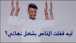 خالد عسيري: اش صار قبل اغنية شيل بلوك