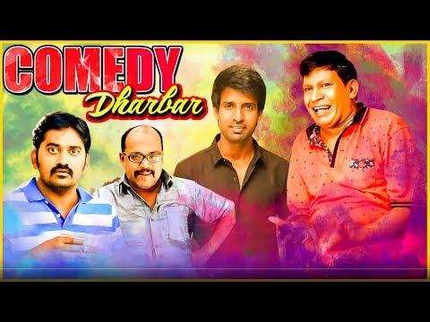 Xxx Mp4 Tamil Comedy Scenes 2017 Latest Tamil Comedy Vadivelu Soori Thambi Ramaiah Kovai Sarala 3gp Sex