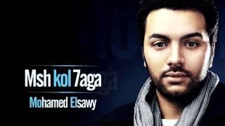 Mohamed Elsawy - مش كل حاجة | محمد الصاوي - Msh Kol Haga