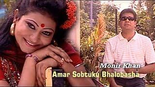 Monir Khan - Amar Sobtuku Bhalobasha | আমার সবটুকু ভালোবাসা | Music Video