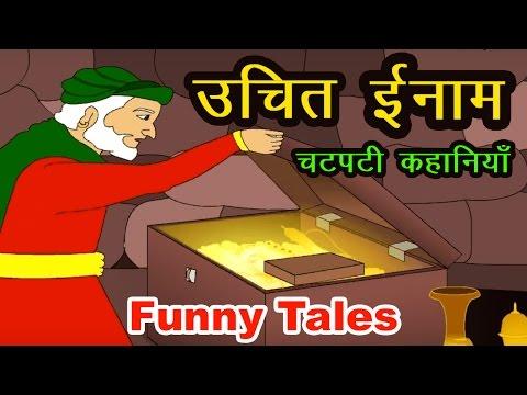 Uchit Inaam - Panchtantra Ki Kahaniya In Hindi | Story In Hindi | Dadimaa Ki Kahaniya