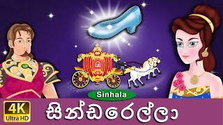 Cinderella in Sinhala - Sinhala Cartoon - Surangana Katha - 4K UHD - Sinhala Fairy Tales