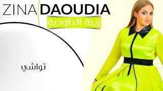 Zina Daoudia - LHAJ (EXCLUSIVE)   زينة الداودية - تواشي (حصريأ)   صيف 2016