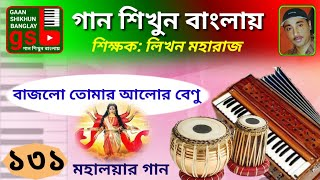 Bajlo Tomar Alor Benu ; গান শিখুন বাংলায়; Learn Music in Bangla; Gaan Shikhun Banglay