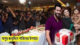অপুর জন্মদিনে শাকিব খানের স্পেশাল উপহার | Apu Biswas | Shakib Khan | Bangla News Today