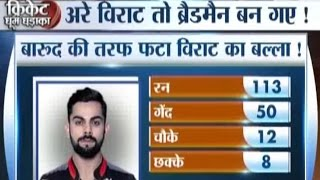 Virat Kohli Hits 4th Century (113 Runs Off 50 Balls), RCB vs KXIP IPL 2016 | Cricket Ki Baat