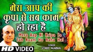 Mera Aapki Kripa Se Sab Kaam Ho Raha Hai by Vinod Agarwal [Krishna Bhajan]