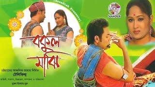 Rokon, Sheuly - Bokul Majhi   Bangla Telefilm   Soundtek