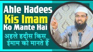 Ahle Hadis Kounsi Jamaat Hai Aur Woh Kisi Imam Ko Mante Hai Ya Nahi By Adv. Faiz Syed