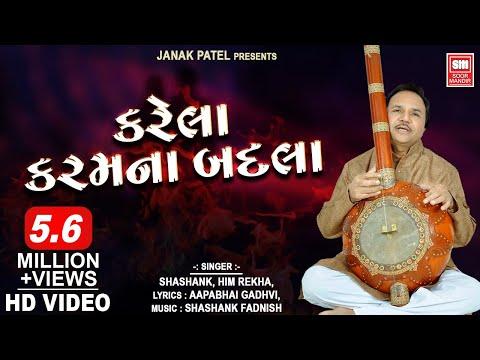 Xxx Mp4 કરેલા કરમના બદલા Karela Karam Na Badla Vinela Moti Hemant Chauhan Gujarati Bhajan Soormandir 3gp Sex
