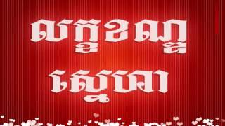 LDP, khem veasna speech,   Love is Understanding,  ldp Idea, LDP concept