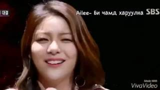 ailee i will show you монгол орчуулгатай