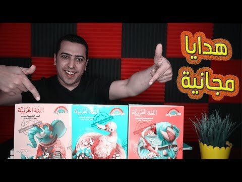 Xxx Mp4 اربح قبل الجميع هدايا كتب الأضواء مجانا 😍 ذاكرلي عربي 3gp Sex