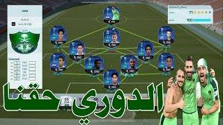 افضل تشكيلة للنادي الاهلي السعودي بطل الدوري FIFA 16 I