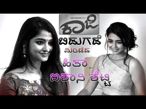 Xxx Mp4 Kaaji New Kannada Short Film 2018 Screening By Aishani Shetty Ninasam Sathish Hitha Chandrashekar 3gp Sex