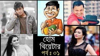 Home Theatre | Episode 01 | Taushif | Shamim Sarkar | Siddik | Bangla Comedy Natok