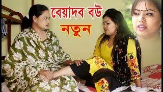 বেয়াদব বউ । নতুন ২০১৯। জীবন বদলে দেওয়া শর্ট ফিল্ম। অনুধাবন। bangla natok ZAR tv bd