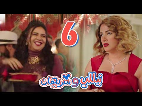 مسلسل نيللي وشريهان - الحلقه السادسه | Nelly & Sherihan - Episode 6