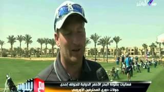 M3a Shobeir -مع شوبير - فاعليات بطولة البحر الاحمر الدولية للجولف