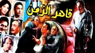Qaher El Zaman Movie - فيلم قاهر الزمن