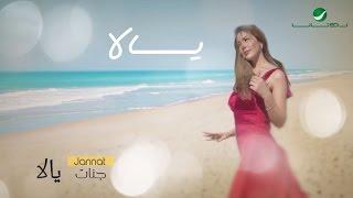 Jannat … Yalla Nefrah - With Lyrics | جنات … يالا نفرح - بالكلمات