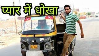 Pyar Mein Dhoka || Antic Raghav
