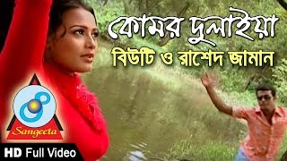 Komor Dulaiya - Beauty & Rashed Zaman - Full Video Song