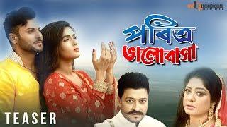 Pobitro Bhalobasha | Teaser | Mahiya Mahi | Rokun Uddin | Moushumi | Bengali Movie 2018