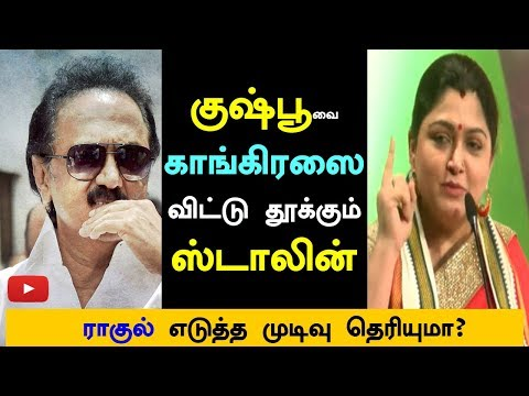 Xxx Mp4 குஷ்பூவை காங்கிரஸை விட்டு தூக்கும் ஸ்டாலின் ராகுல் எடுத்த முடிவு தெரியுமா DMK Congress Alliance 3gp Sex