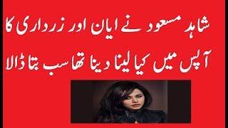 Shahid Masood Nay Ayyan Ali Kab Scene Main A Rahi Hain Bata Diya ?