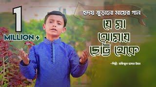 Mayer gaan : Je ma amay Chhotto theke   Emon   Sosas   Kids Islamic Bangla Song