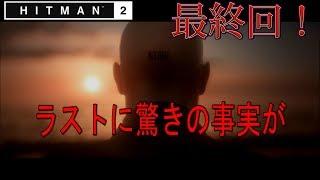 最終回!ヒットマン2 第06話