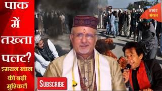 पाकिस्तान में तख्ता पलट? ,इमरान खान मुश्किल में-श्रीसंतबेतरा अशोक