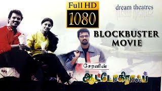 autograph full movie | cheran | sneha | Gopika | Ravi Varman | Vijay Milton with english subtitile.
