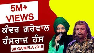 HANS RAJ HANS & KANWAR GREWAL ہنس راج ہنس اور کنور گریوال Jugalbandi | SUFI at ORAS 16 BILGA