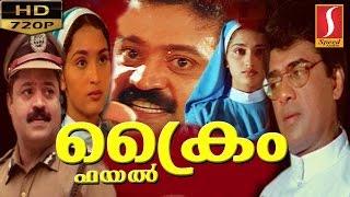 crime file malayalam full movie | Suresh Gopi