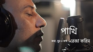 Pakhi by Reza Karim | Reza Karim | Borno chakroborty | Music Video | Bangla song 2017 | HUEZ STUDIO