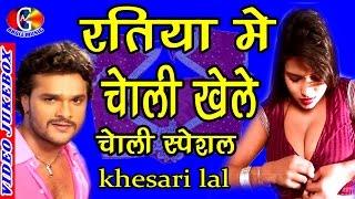 2017 सबसे  सुपरहिट भोजपुरी लोकगीत # रतिया में चोली खोले Ratiya Mein Choli Khole # Khesari lal