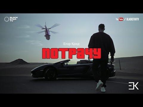 Егор Крид - Потрачу (премьера клипа, 2017)